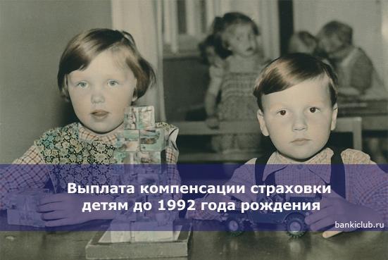 Выплата компенсации страховки детям до 1992 года рождения