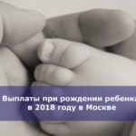 Выплаты при рождении ребенка в 2018 году в Москве