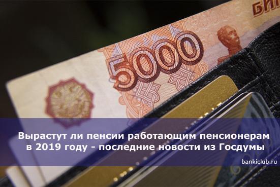 Что ждет работающих пенсионеров в 2019 году — investim.info