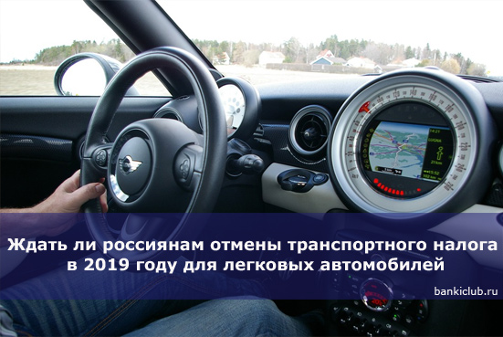 Ждать ли россиянам отмены транспортного налога в 2020 году для легковых автомобилей