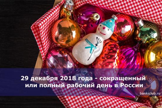 29 декабря 2020 года - сокращенный или полный рабочий день в России