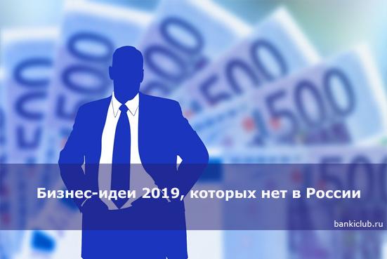 Бизнес-идеи 2019, которых нет в России