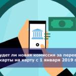 Будет ли новая комиссия за перевод с карты на карту с 1 января 2019 года