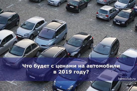 Что будет с ценами на автомобили в 2019 году?