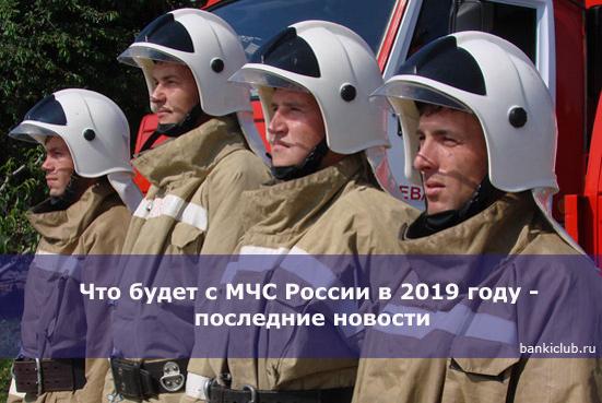Что будет с МЧС России в 2019 году - последние новости