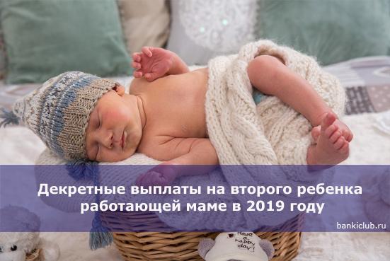 Декретные выплаты на второго ребенка работающей маме в 2019 году