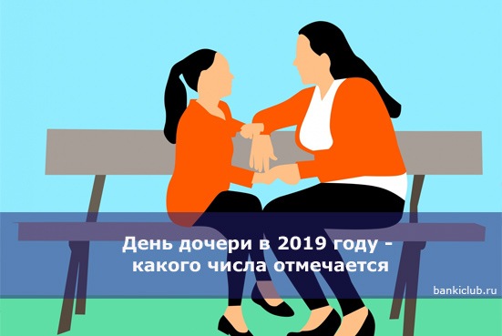 День дочери в 2019 году - какого числа отмечается