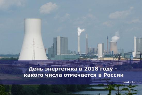 День энергетика в 2020 году - какого числа отмечается в России