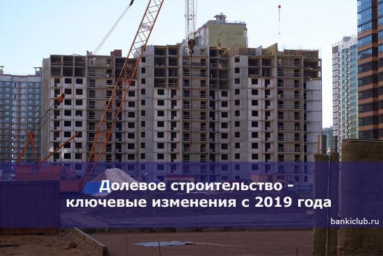Долевое строительство - ключевые изменения с 2019 года