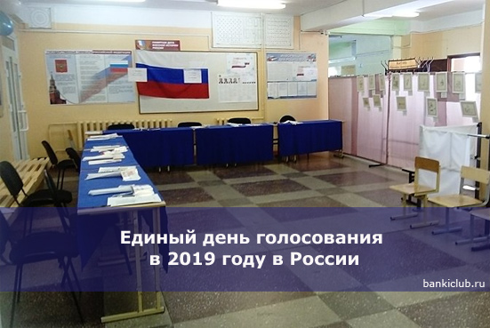 Единый день голосования в 2020 году в России