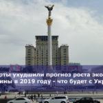 Эксперты ухудшили прогноз роста экономики Украины в 2019 году — что будет с Украиной
