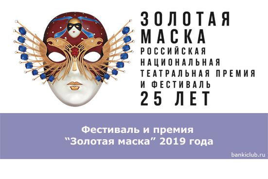 """Фестиваль и премия """"Золотая маска"""" 2019 года"""