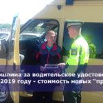 """Госпошлина за водительское удостоверение в 2019 году — стоимость новых """"прав"""""""