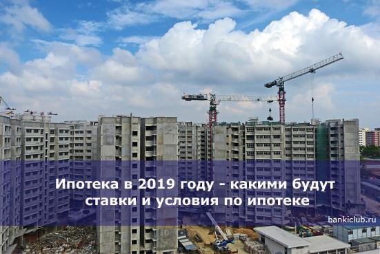Ипотека в 2020 году - какими будут ставки и условия по ипотеке