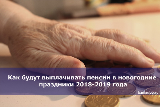 Как будут выплачивать пенсии в новогодние праздники 2018-2019 года