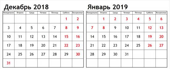 Как мы отдыхаем на новый год 2018-2019 - выходные дни на январские праздники