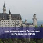 Как переехать в Германию из России на ПМЖ