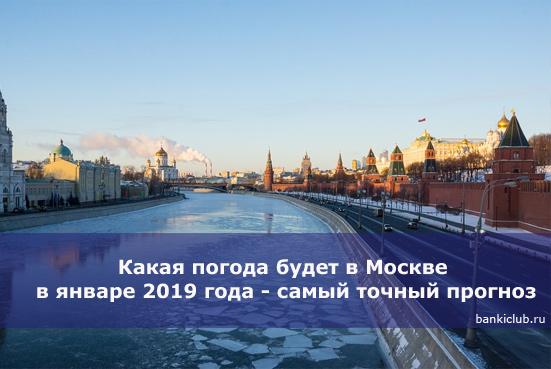 Какая погода будет в Москве в январе 2019 года - самый точный прогноз