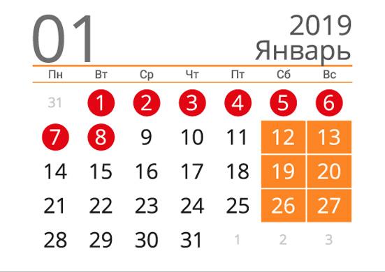 Какие дни в январе 2019 года считаются праздничными, а какие - просто выходными