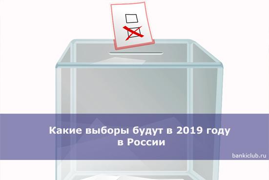 Какие выборы будут в 2019 году в России