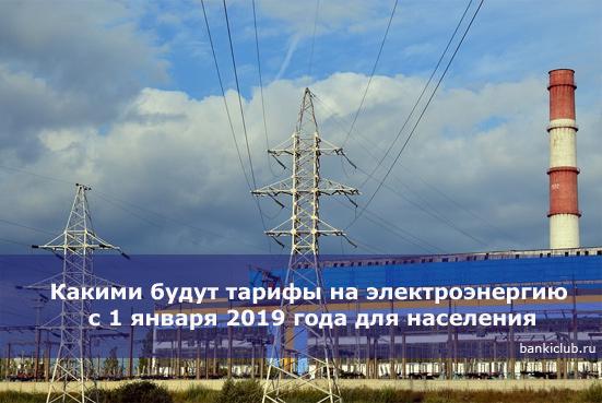 Какими будут тарифы на электроэнергию с 1 января 2019 года для населения