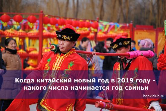 Когда китайский новый год в 2019 году - какого числа начинается год свиньи