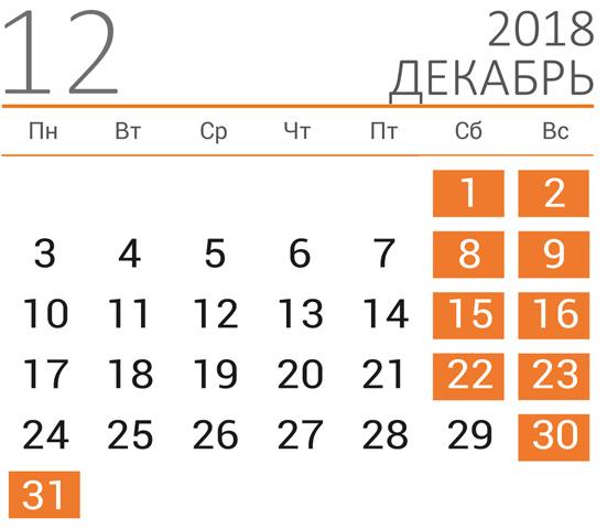 31 декабря 2020 года - рабочий день или выходной в России