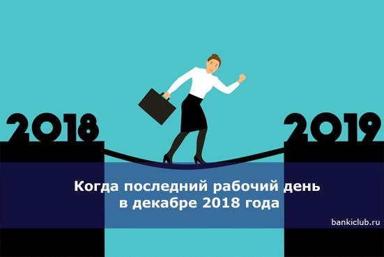 Когда последний рабочий день в декабре 2018 года
