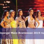 Конкурс Мисс Вселенная 2019 года