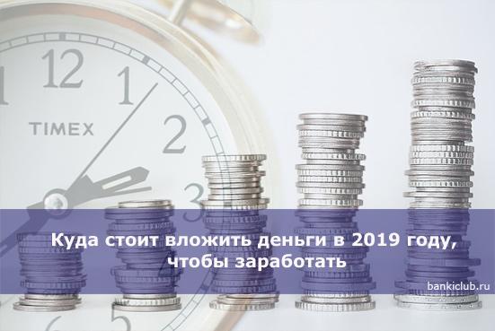 Изображение - Где можно оформить вклад под 10% годовых в 2019 году kuda-stoit-vlozhit-dengi-v-2019-godu-chtoby-zarabotat