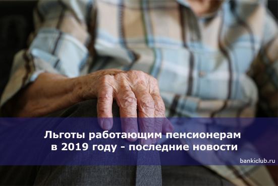 Льготы работающим пенсионерам в 2019 году