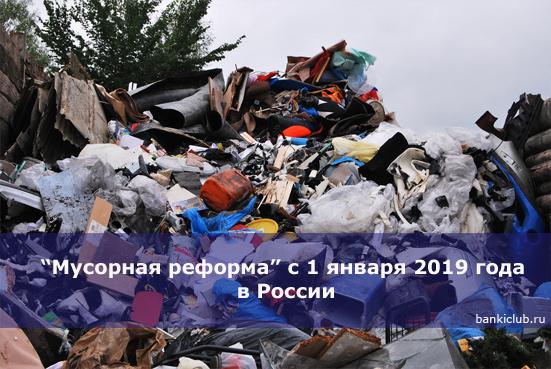 """""""Мусорная реформа"""" с 1 января 2019 года в России"""