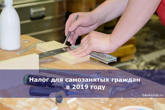 Налог для самозанятых граждан в 2020 году