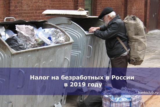 Налог на безработных в России в 2020 году