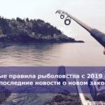 Новые правила рыболовства с 2019 года — последние новости о новом законе