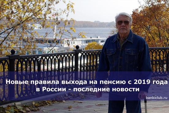 Пенсионный возраст в России в 2019 году: последние новости, таблицы досрочного и льготного выхода на пенсию