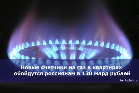 Новые счетчики на газ в квартирах обойдутся россиянам в 130 млрд рублей