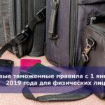Новые таможенные правила с 1 января 2019 года для физических лиц