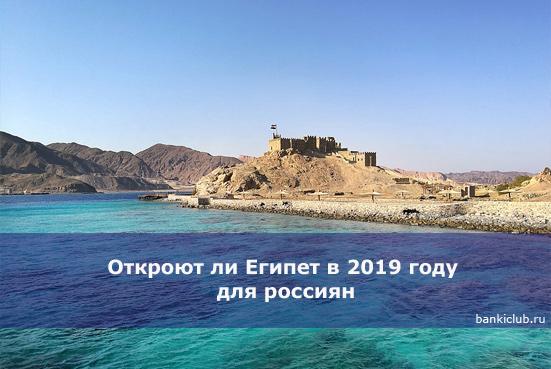 Откроют ли Египет в 2019 году для россиян