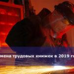 Отмена трудовых книжек в 2019 году