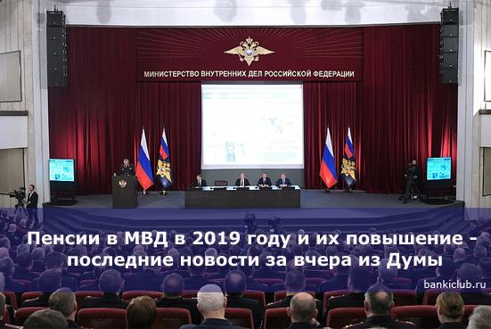 Пенсии в МВД в 2019 году и их повышение - последние новости за вчера из Думы