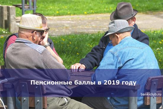 Пенсионные баллы в 2019 году