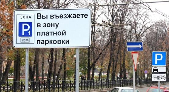 Платная парковка в Москве с 15 декабря 2018 года - новые правила