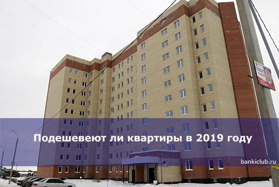 Подешевеют ли квартиры в 2019 году