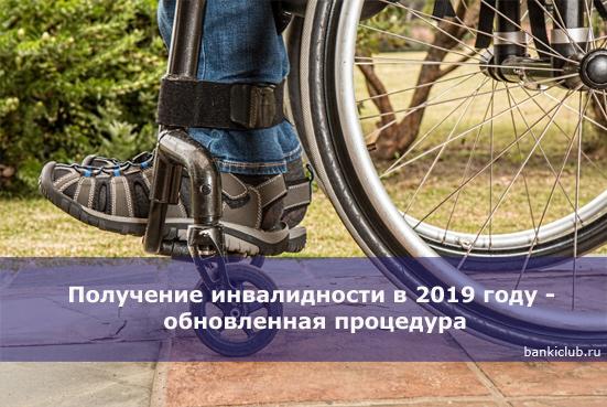 Получение инвалидности в 2019 году - обновленная процедура