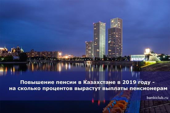 Повышение пенсии в Казахстане в 2019 году - на сколько процентов вырастут выплаты пенсионерам