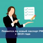 Появится ли новый паспорт РФ с 2019 года