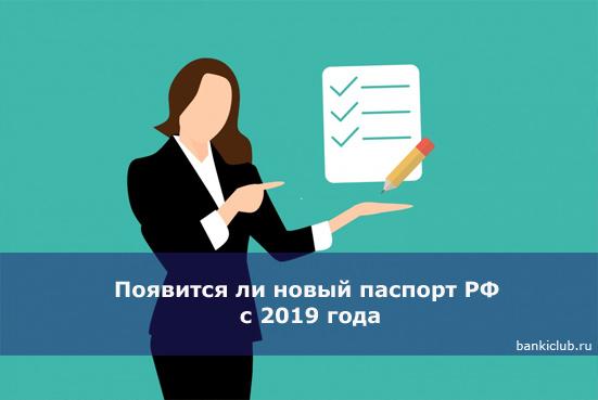 Появится ли новый паспорт РФ с 2020 года