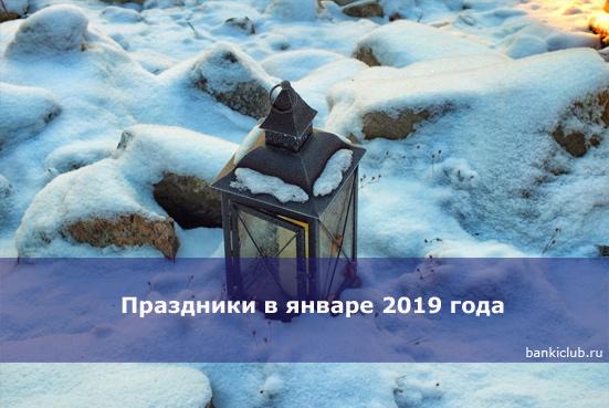 Праздники в январе 2019 года