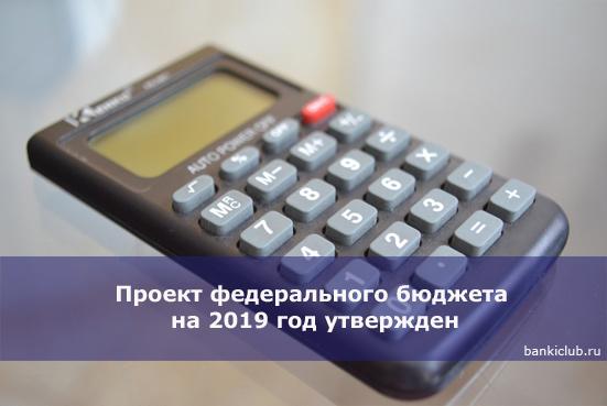 Проект федерального бюджета на 2019 год утвержден